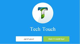 اجمل صفحه هوت سبوت لشبكة الميكروتيك TECH TUCH داعمه لكل المتصفحات