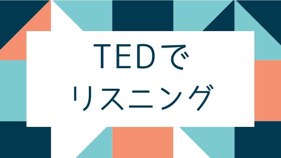 TEDでリスニング_TED(テッド)トークで英語のリスニングをするのは初心者にはハードルが高い。聴き取れなくてもしょうがないよ。