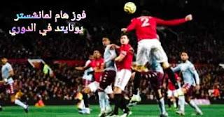 مانشستر يونايتد على القمة مع ليفربول