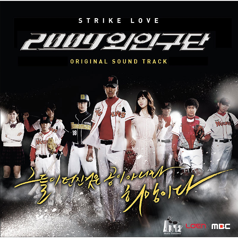 Various Artists – Strike Love OST