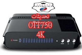 تحديث جهاز جيون  OTT750 4K