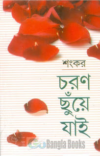 Chowringhee Bengali Book