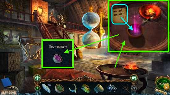готовим противоядие в чашке из ингредиентов по рецепту в игре затерянные земли 3