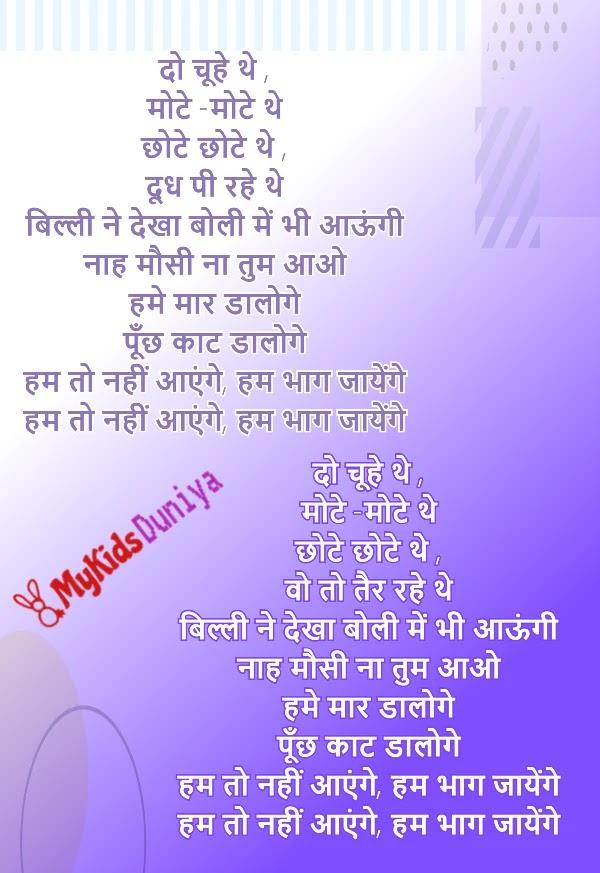 Do chuhe the1 | Rhymes in Hindi