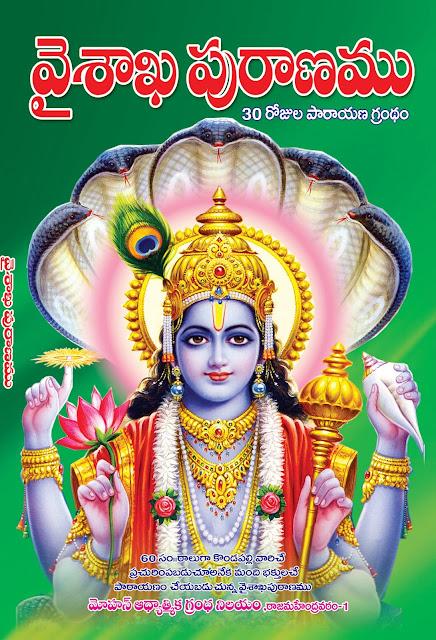 వైశాఖ పురాణము | Vaishaka Puranam | GRANTHANIDHI | MOHANPUBLICATIONS | bhaktipustakalu