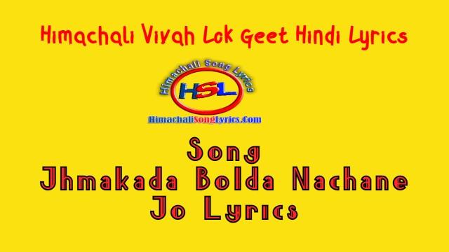 Jhamakda Bolda Nachane Jo Song Lyrics - Himachali Vivah Geet : झमाकडा