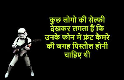 2021 Happy New Year Funny Shayari in Hindi |