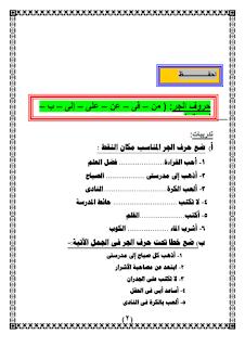 حمل مذكرة الأساليب والقواعد النحوية للصف الثاني الإبتدائى الترم الاول , arabic-grammar-prim2