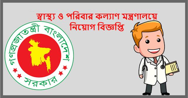 Ministry of Health and Family Welfare Job Circular 2018 1