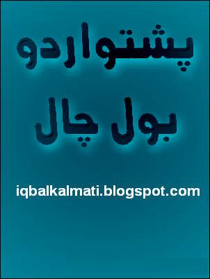 Pushto Urdu Bol Chal Language Learning Book PDF Free Download