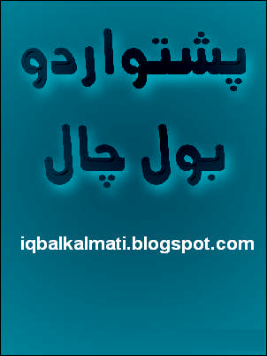 Pashto Bol Chal Download