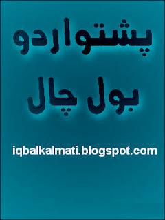 Pashtu Urdu Bol Chal PDF Book
