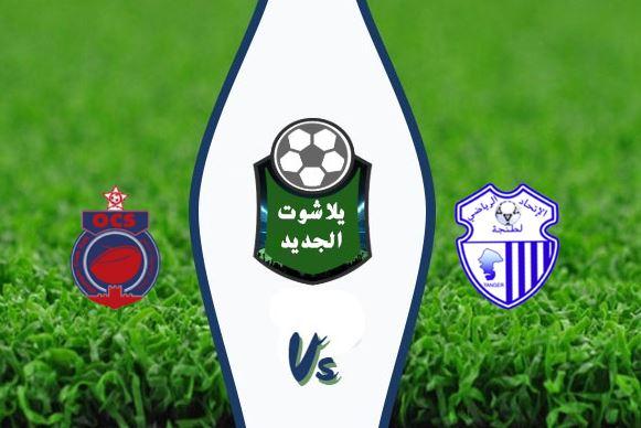 نتيجة مباراة اتحاد طنجة وأولمبيك آسفي اليوم الخميس 23-01-2020 الدوري المغربي
