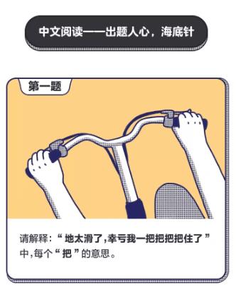 中文阅读-出题人心,海底针