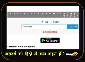 Password-Meaning-In-Hindi