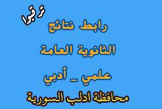 رابط نتائج الثانوية العامة ( علمي _ أدبي ) في محافظة إدلب ٢٠١٩
