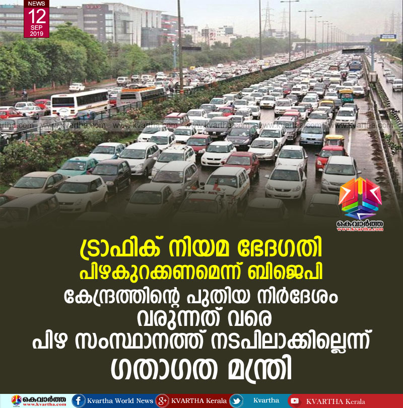 News, New Delhi, National, BJP, Minister, Fine,Traffic law amendment;Transport Minister said the fine would not be implemented in the state until the new proposal by the Center