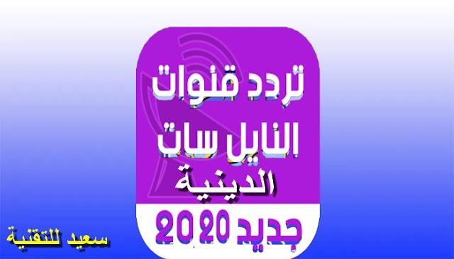 ترددات القنوات الدينية في قمرالنايل سات Nilesat