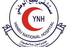 مستشفى ينبع الوطني يوفر وظائف إدارية وصحية للرجال والنساء