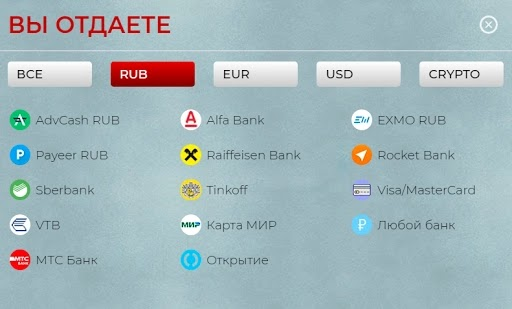Обмен валюты в Bitality 2