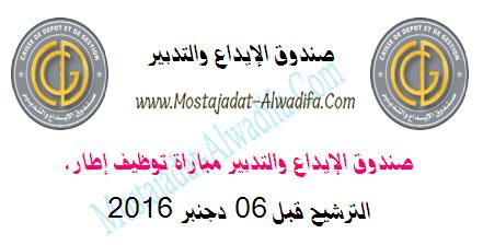 صندوق الإيداع والتدبير مباراة توظيف إطار. الترشيح قبل 06 دجنبر 2016