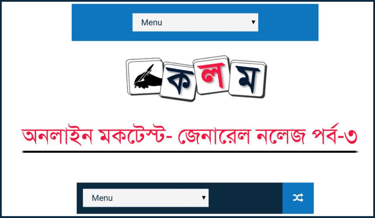 General Knowledge Bengali Online Mock Test Part-3 for All Competitive Exams