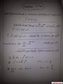 مرشحات رياضيات للصف السادس علمي 2016 للاستاذ حيدر رشيد