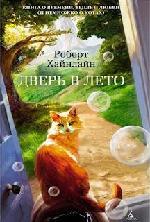 обложка книги Хайнлайна - Дверь в лето