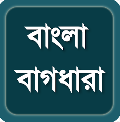 বাগধারা : বাংলা ভাষায় ব্যবহৃত বাগধারা সমূহের তালিকা