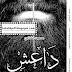 تحميل كتاب داعش خرائط الدم والوهم لـ محمود الشناوي PDF