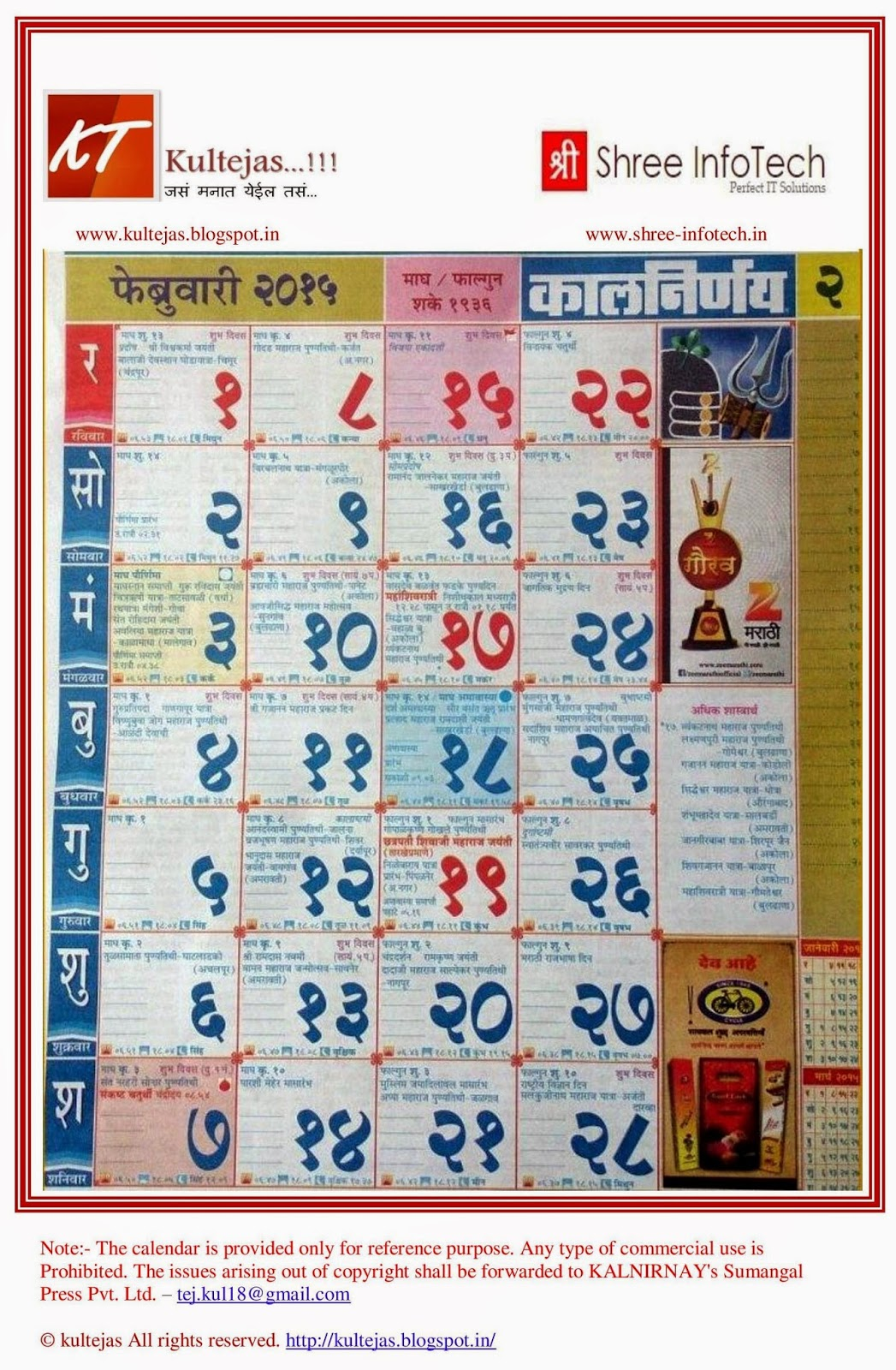 Marathi Calendar 2016 Pdf Free Download - chinacrack's blog