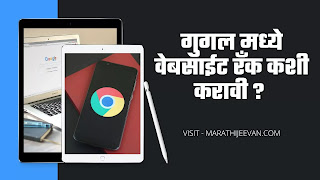 How To Rank Website On Google First Page In Marathi
