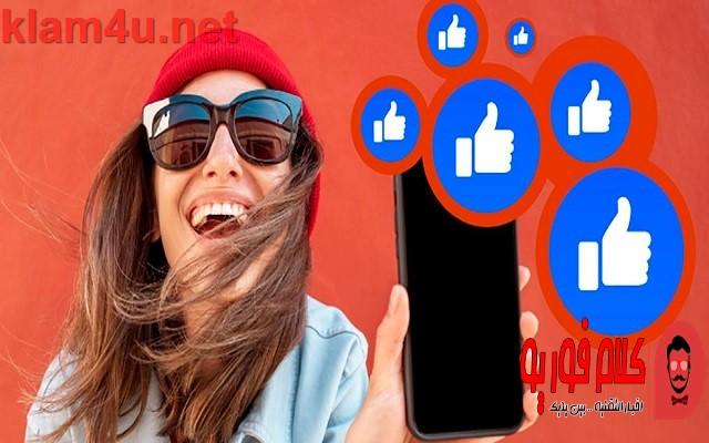 يسمح الآن فيسبوك بإخفاء الإعجابات في منشوراتك و منشورات الآخرين