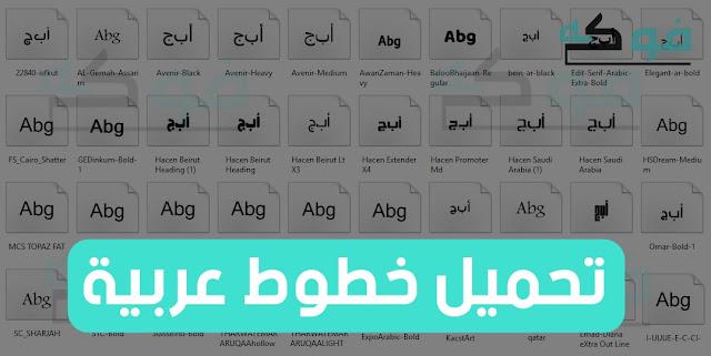 تحميل خطوط عربية للفوتوشوب cs6 | تحميل خطوط عربية للورد