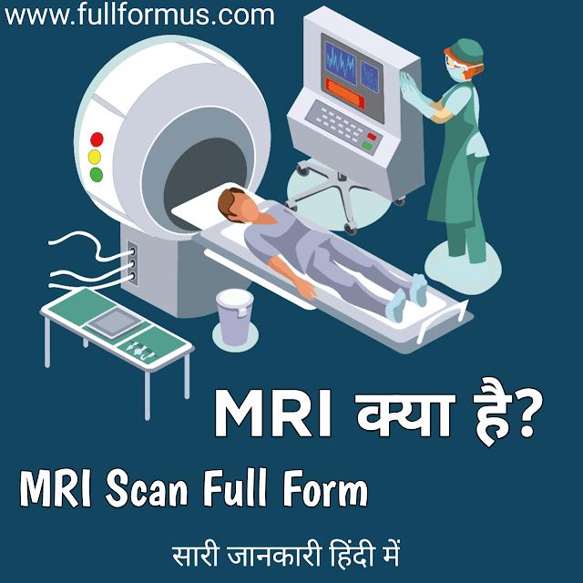 MRI Scan Full Form