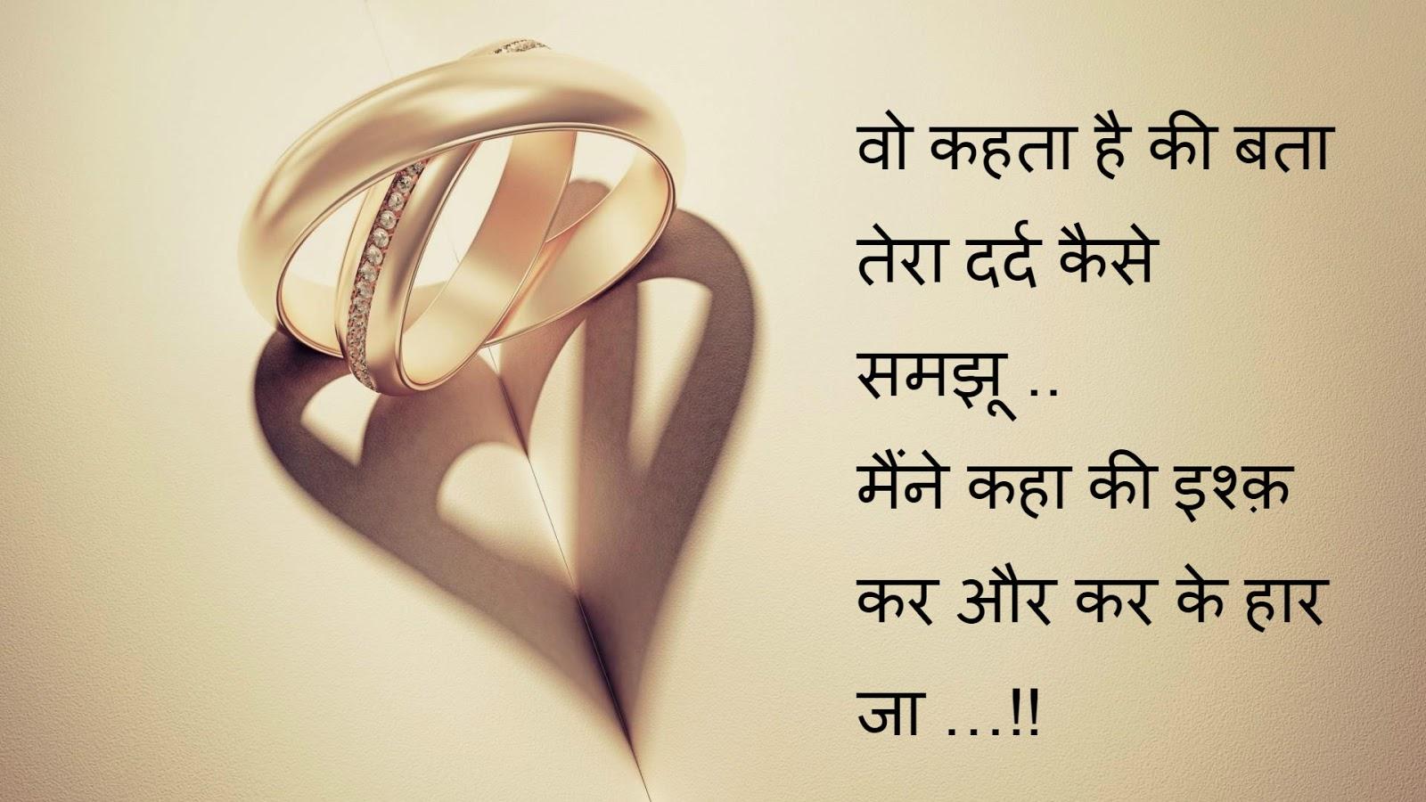 Hindi with images latest love shayari in hindi 2017 latest sms latest love shayari in hindi 2018 ccuart Image collections