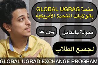 منحة برنامج GLOBAL UGRAD لدراسة فصل دراسي في الولايات المتحدة الأمريكية 2021| منح دراسية مجانية 2021