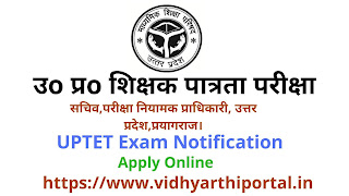 UPTET_March _2020:Application _Form,Eligibility_Criteria,Admit _Card
