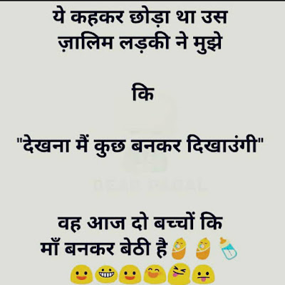 Best Funny Whatsapp Status Images In Hindi 2019 Latest
