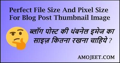 Blogger Blog Post की Thumbnail Image का Size कितना रखना चाहिए ? [ Perfect Size And Pixel Size ]