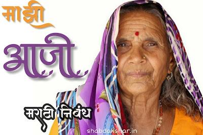 माझी आजी मराठी निबंध   Mazi aaji marathi essay