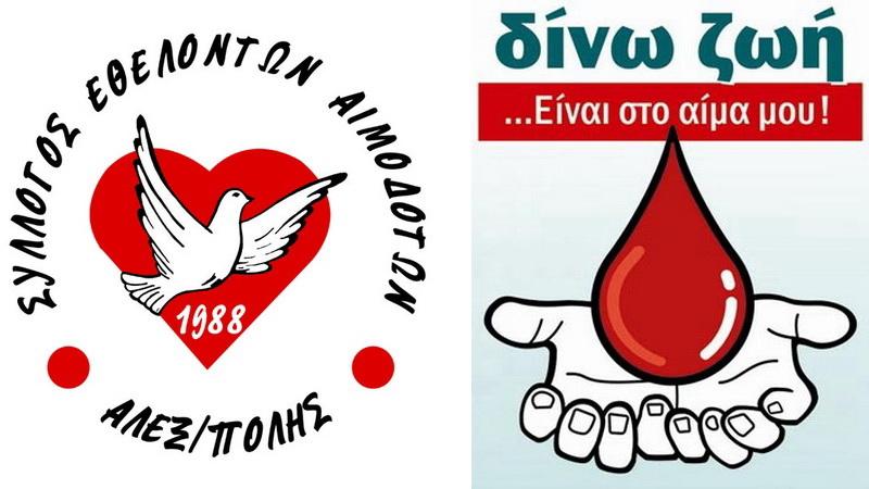 Ευχαριστήριο του Συλλόγου Εθελοντών Αιμοδοτών Αλεξανδρούπολης