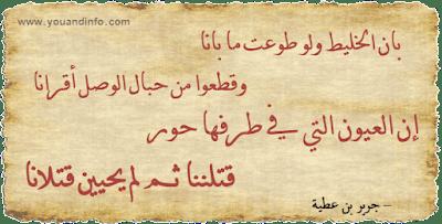 بان الخليط ولو طوعت ما بانا.. وقطعوا من حبال الوصل أقرانا