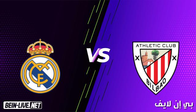 مشاهدة مباراة اتلتيك بلباو وريال مدريد بث مباشر اليوم بتاريخ 16-05-2021 في الدوري الاسباني