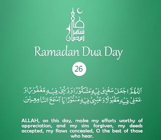 Accept My Good Deeds [Daily Supplications for 30 Days of Ramadan] Dua Twenty-Sixth Day of Ramadan 2018 (Ramzan 2018)=Forgive My Sins
