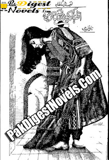 Izhar Kiun Nahi Kartain (Novelette) By Naeema Naz Sultan