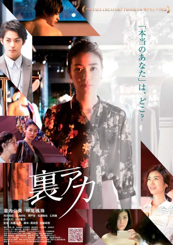 Ura Aka (Takuya Kato) film - poster