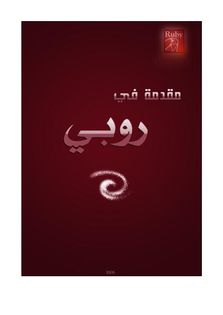كتاب مقدمة فى لغة روبى