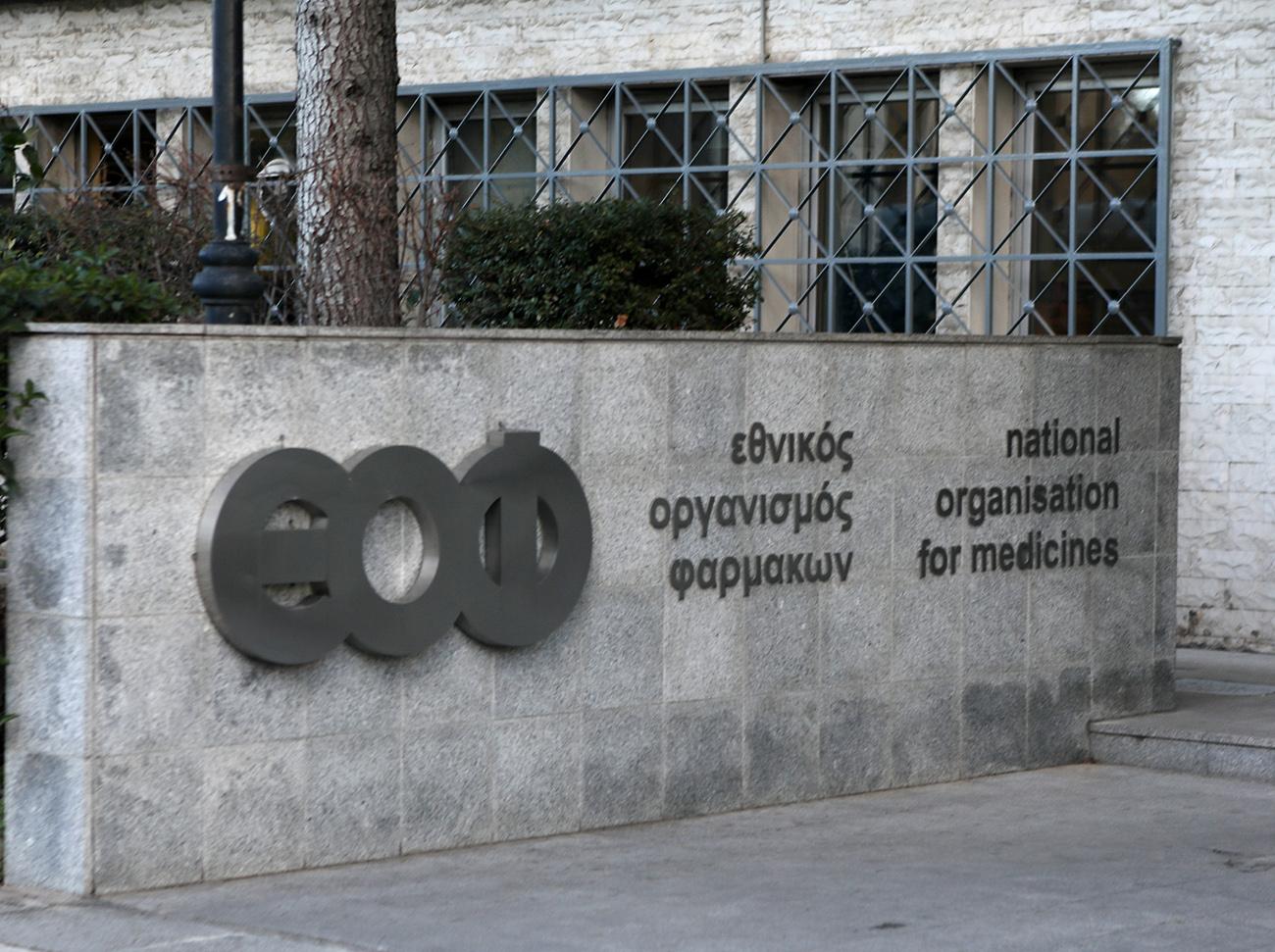 Με απόφαση του ΕΟΦ ανακαλούνται όλες οι παρτίδες ενέσιμου φαρμάκου