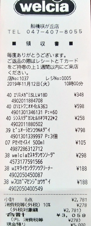 ウエルシア 船橋咲が丘店 2019/11/12のレシート